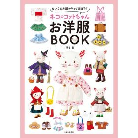 The Cat's Cotto For Dog Clothes Book Japanese Text Edition (Paperback)