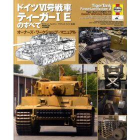 Tiger Tank Panzerkampfwagen VI: Owners Workshop Manual, Japanese Text Edition (Large Book)