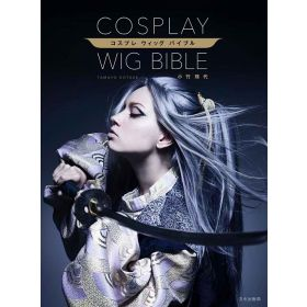 Cosplay Wig Bible, Japanese Text Edition (Paperback)