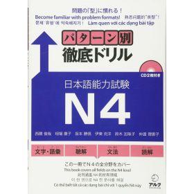 JLPT N4, Japanese Language Proficiency Test Drills (Paperback)
