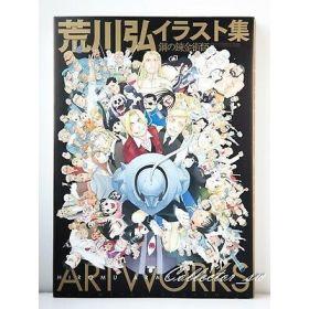 Hiroshi Arakawa Illustrations: Fullmetal Alchemist Artworks, Japanese Text Edition (Paperback)