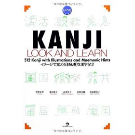 Kanji Look and Learn, Japanese Text Edition (Paperback)