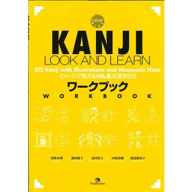 Kanji Look Learn Workbook, Japanese Text Edition (Paperback)