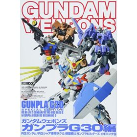 Gundam Weapons: Gunpla G30 Special Edition, Japanese Text Edition (Large Book)