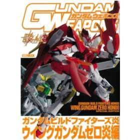 Gundam Weapons: Gundam Build Fighters Flame Wing Gundam Zero Flame, Japanese Text Edition (Mook)