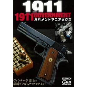 1911 Government Maniacs, Japanese Text Edition (Mook)