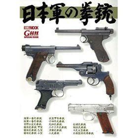 Japanese Army Handgun (Paperback)