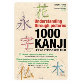 Understanding Through Pictures: 1000 Kanji, Japanese Text Edition (Paperback)