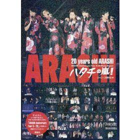 Hatachi Storm!: 20 Years Old Arashi Anniversary Tour, Japanese Text Edition (Paperback)