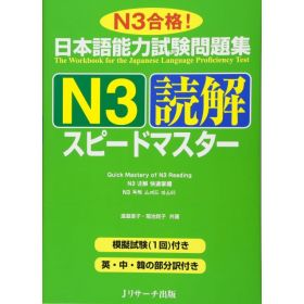 JLPT Speed Master: Reading Comprehension Level N3, Japanese Text Edition (Paperback)