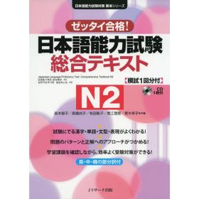 Japanese Language Proficiency Test Comprehensive Textbook N2 (Paperback)