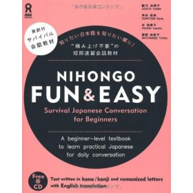 Nihongo Fun & Easy: Survival Japanese Conversation for Beginners, Japanese Text Edition (Paperback)