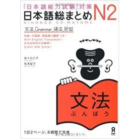Nihongo So-Matome: JPLT N2, Grammar (Paperback)