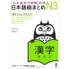 JLPT N3: Nihongo So-Matome Kanji (Paperback)