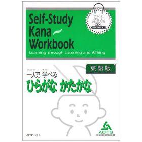 Self-Study Kana Workbook: Learning Through Listening & Writing Book & CD, Japanese Text Edition (Paperback)