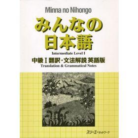 Minna No Nihongo Intermediate Level 1 Translation & Grammatical Notes English Version, Japanese Text Edition (Paperback)
