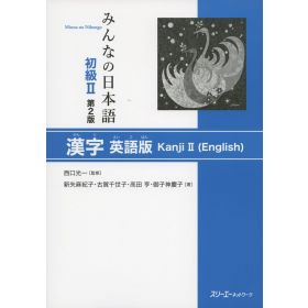 Minna no Nihongo: Elementary Kanji Book, 2nd Edition, Japanese Text Edition (Paperback)