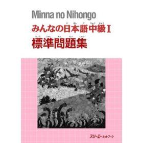 Minna no Nihongo: Intermediate Level 1, Exercise Book (Paperback)
