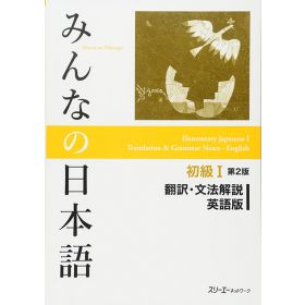 Minna No Nihongo: Translation and Grammatical Notes, Second Edition, Japanese Text Edition (Paperback)