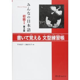 Minna no Nihongo: Beginner Vol. 1 Bunkei Rensyu Grammar Trial Book, 2nd Edition, Japanese Text Edition (Paperback)