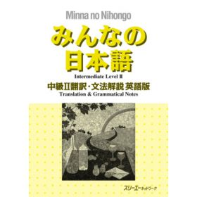 Minna no Nihongo Intermediate II English Translation and Grammatical Notes, Japanese Text Edition (Paperback)