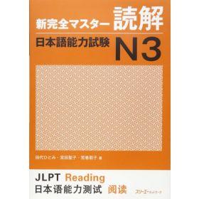 Shin Kanzen Master N3: Reading Dokkai Japan Language Proficiency Test (Paperback)