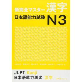 New Kanzen Master Kanji Japanese Language Proficiency Test N3 (Paperback)