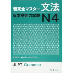 New Kanzen Master: Japanese Language Proficiency Test N4, Grammar (Paperback)