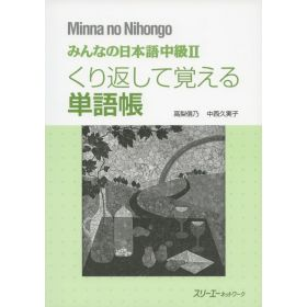 Minna no Nihongo Intermediate II: Vocabulary Workbook,  Japanese Text Edition (Paperback)