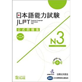 Japanese-Language Proficiency Test N3: Official Book Trial Examination Questions, 2nd Edition (Paperback)