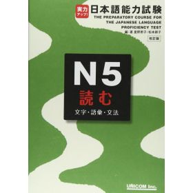 The Preparatory Course for the Japanese Language Proficiency Test N5: Reading (Paperback)