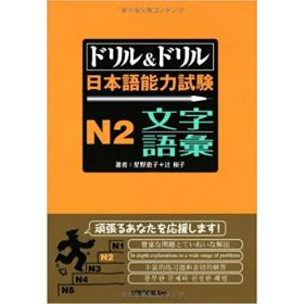 Drill & Drill: Japanese Language Proficiency Test N2, Characters/Vocabulary (Hardcover)