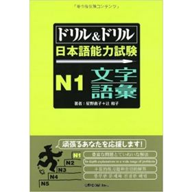 Drill & Drill: Japanese Language Proficiency Test N1, Vocabulary (Hardcover)