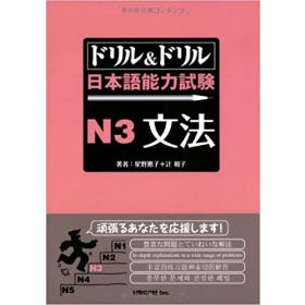 Drill & Drill: Japanese Language Proficiency Test N3, Grammar (Hardcover)