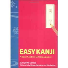 Easy Kanji: A Basic Guide to Writing Japanese, Japanese Text Edition (Paperback)