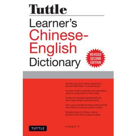 Tuttle Learner's Chinese-English Dictionary, Revised Second Edition (Paperback)