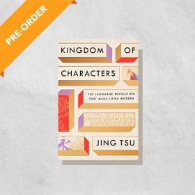 Kingdom of Characters: The Language Revolution That Made China Modern (Hardcover)
