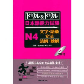 Drill and Drill JLPT N4: Kanji, Grammar, Vocabulary, Reading and Listening (Hardcover)