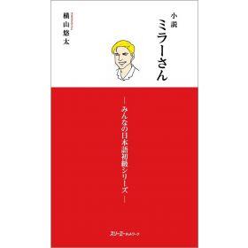 Mr. Miller: A Novel, Minna no Nihongo I Elementary Series - Japanese Text Edition (Paperback)
