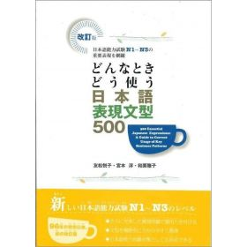 500 Essential Japanese Expressions: A Guide to Correct Usage of Key Sentence Patterns N1-N3, Japanese Text Edition (Paperback)