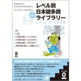 Japanese Graded Readers: Level 0, Vol.1 with CD - Japanese Text Edition (Paperback)