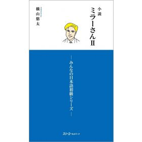 Mr. Miller: A Novel, Minna no Nihongo II Elementary Series - Japanese Text Edition (Paperback)