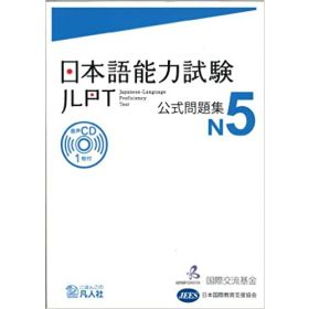 Japanese – Language Proficiency Test N5 with CD (Paperback)