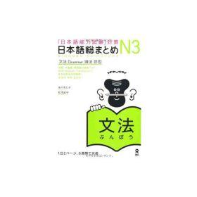 JLPT N3 Grammar: Nihongo So-Matome (Paperback)