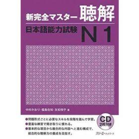 New Kanzen Master: Japanese Language Proficiency Test N1, Listening (Paperback)