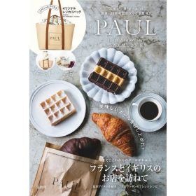 Paul 130th Anniversary Special Book (Mook)