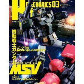 HJ Mechanics 3, Japanese Text Edition (Mook)