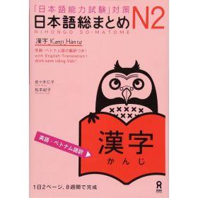 Nihongo So-matome JLPT N2: Kanji (Paperback)