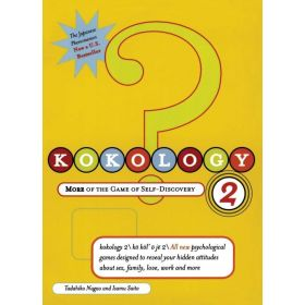 Kokology 2: More of the Game of Self-Discovery (Paperback)