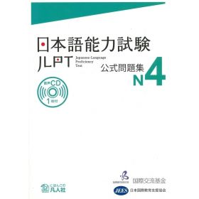 Japanese Language ProficiencyTest N4 Exam Preparation with CD (Paperback)